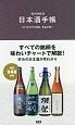 日本酒手帳 厳選248銘柄