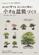 小さな盆栽づくり はじめて育てるおしゃれに飾る! 伝統の美しさを味わう 日本の心を感じる!