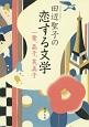 田辺聖子の恋する文学 一葉、晶子、芙美子