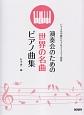 演奏会のための 世界の名曲ピアノ曲集 バイエル中級からブルクミュラー程度