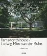 ファーンズワース邸/ミース・ファン・デル・ローエ ヘヴンリーハウス-20世紀名作住宅をめぐる旅6
