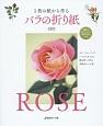 1枚の紙から作るバラの折り紙 ユリ、チューリップ、ハイビスカスetc.紙を折って