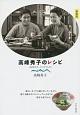 高峰秀子のレシピ<新装版> 『台所のオーケストラ』より