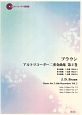ブラウン/アルトリコーダー二重奏曲集 (2)