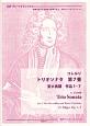 グレートクラシックス コレルリ/トリオソナタ 第7番 変ホ長調 作品1-7 伴奏CDつきブックレット
