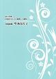 日本のうたごえ祭典 in 愛知 合唱曲集「今 あなたと」 2015