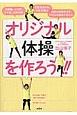 オリジナル体操を作ろう!! DVD付