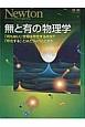 Newton別冊 無と有の物理学 「何もない」空間は存在するのか?「存在する」とはど