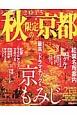 秋限定の京都 2015 今年はココ!最高にドラマチックな京もみじ