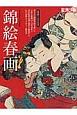 錦絵春画 錦絵誕生二五〇年記念
