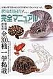 爬虫類飼育完全マニュアル 爬虫類・両生類 全300種一挙掲載(1)