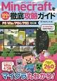 Minecraftを100倍楽しむ徹底攻略ガイド PS Vita/PS4/PS3 対応版