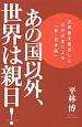 あの国以外、世界は親日! 主要国を歴任した元外交官による「新・日本論」
