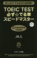 TOEIC TEST必ず☆でる単スピードマスター 超必須の英単語1000 はじめてでも600点突破!
