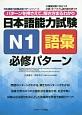 日本語能力試験 N1・語彙 必修パターン パターンを押さえて、解き方まるわかり