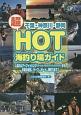 千葉・神奈川・静岡超HOT海釣り場ガイド 人気のルアーフィッシング(アジ・メバル・アオリイカ