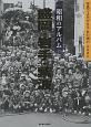昭和のアルバム 盛岡・岩手・紫波 写真でよみがえるあの頃のふるさと