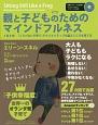 親と子どものためのマインドフルネス 1日3分!「くらべない子育て」でクリエイティブな脳