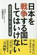 日本を戦争する国にしてはいけない 違憲安保法案「ねつ造」の証明