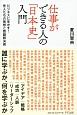 仕事ができる人の「日本史」入門 ビジネスに生かす!先人たちの発想と問題解決術