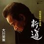 歌手生活35周年記念 筑紫竜平作品集「新道」