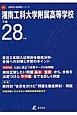 湘南工科大学附属高等学校 平成28年