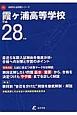 霞ヶ浦高等学校 平成28年