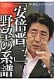 「安倍晋三」野望の系譜 ザ・歴史ノンフィクション