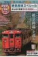 絶景路線スペシャル みんなの鉄道DVD BOOK