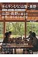 チルチンびと山梨・長野 山梨・長野に暮らす自然に寄り添う木の家 住まいは、生き方文化のかたち 2015 地方移住・田舎暮らし・首都圏からの週末住居