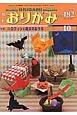月刊 おりがみ 特集:ハロウィンと魔女のおうち やさしさの輪をひろげる(482)