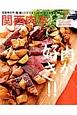 関西肉本 京阪神の牛・鶏・豚にジビエまで。エブリデイ肉食宣言