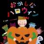 おかしなハロウィン/めとめがあったら(通常盤)(DVD付)