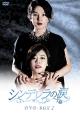 シンデレラの涙 DVD-BOX2