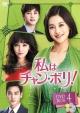 私はチャン・ボリ! DVD-BOX4