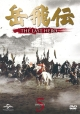 岳飛伝 -THE LAST HERO- DVD-SET5
