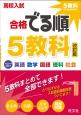 高校入試 合格 でる順 5教科 リスニングCD付<改訂版> 英語 数学 国語 理科 社会