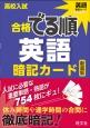 高校入試 合格でる順 暗記カード 英語<新装版>