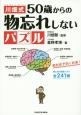 川畑式 50歳からの物忘れしないパズル 認知症予防に効果!脳に効く厳選パズル全241問