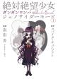 絶対絶望少女 ダンガンロンパ Another Episode ジェノサイダーモード (1)
