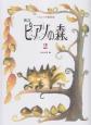 ピアノの森<新訂> バイエル中級程度 (2)