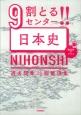 9割とる!!センター日本史 過去問集×超整理集