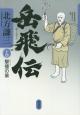 岳飛伝 撃撞の章 (14)
