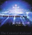 画集 銀河鉄道の夜<新装版>