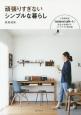 頑張りすぎないシンプルな暮らし 人気雑貨店「natural cafe+」店主が実践