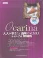 大人が吹きたい趣味のオカリナ 最初の25曲 音名カナ付き 模範演奏CD+カラオケCD付 C管対応