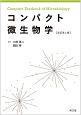 コンパクト微生物学<改訂第4版>