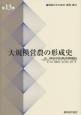大規模営農の形成史 戦後日本の食料・農業・農村13
