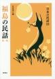 福島の民話 (1)