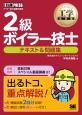 2級ボイラー技士 テキスト&問題集 ボイラー技士免許試験学習書
